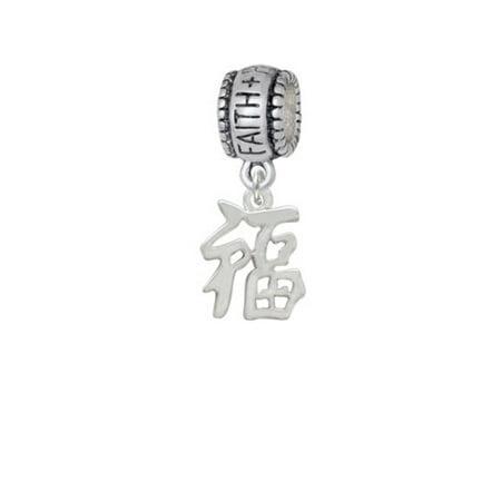 Chinese Symbol Good Luck Faith Hope Love Charm Bead Walmart