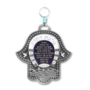 Blessing for Home Good Luck Wall Decor Hamsa Hand in Hebrew - Made in Israel