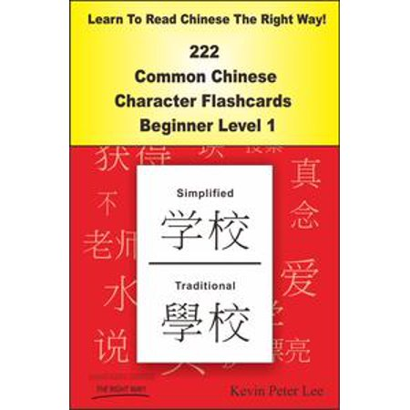 Learn To Read Chinese The Right Way! 222 Common Chinese Character Flashcards! Beginner Level 1 - eBook
