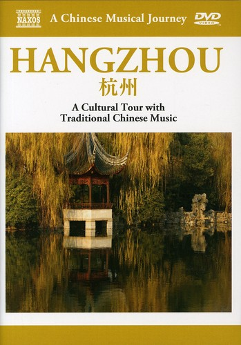 A Chinese Musical Journey: Hangzhou by