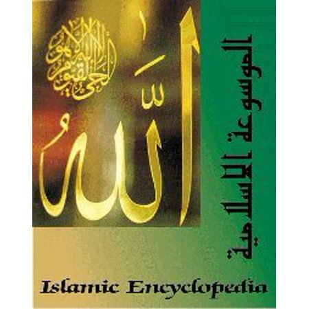 Islamics: Islamic Encyclopedia - The Ultimate Reference in Islamic Studies