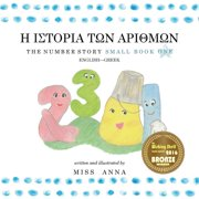 The Number Story 1    : Small Book One English-Greek (Paperback)