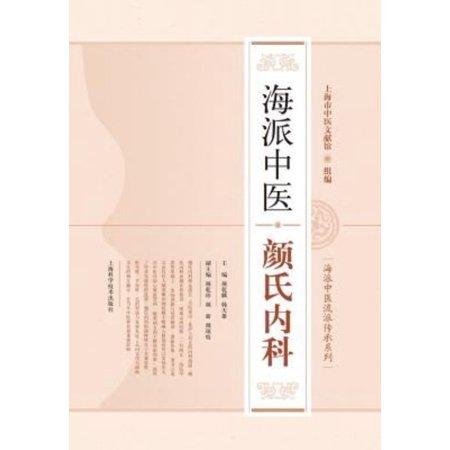 Hai Pai Zhong Yi Yan Shi Nei Ke