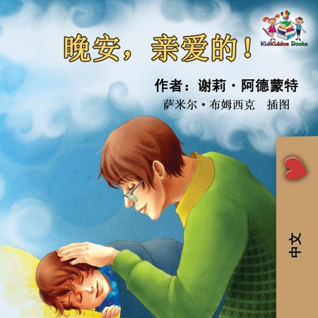 Chinese Bedtime Collection: Goodnight, My Love! (Chinese Language Children's Book): Chinese Mandarin Book for Kids (Other) - Chinese Symbols For Love