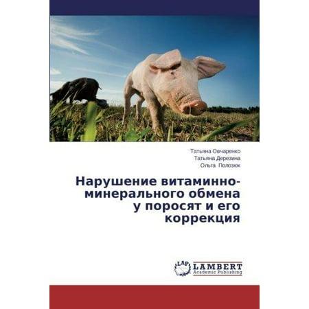 Narushenie Vitaminno-Mineral'nogo Obmena U Porosyat I Ego Korrektsiya - image 1 de 1