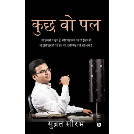 Kuch Woh Pal - eBook