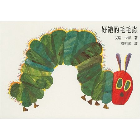 The Very Hungry Caterpillar](Eric Carle The Very Hungry Caterpillar)