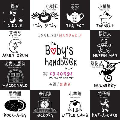 The Baby's Handbook : Bilingual (English / Mandarin) (Ying Yu - 英语 / Pu Tong Hua- 普通話) 21 Black and White Nursery Rhyme Songs, Itsy Bitsy Spider, Old Macdonald, Pat-A-Cake, Twinkle Twinkle, Rock-A-By Baby, and More - Halloween Spider Songs For Children
