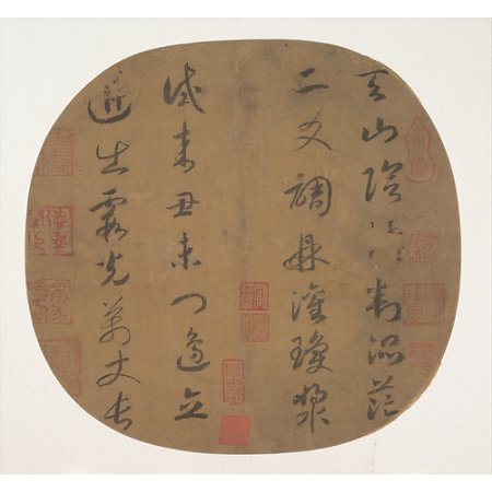 """Quatrain on Heavenly Mountain Poster Print by Emperor Gaozong (Chinese 1107  """"1187 r 1127  """"1162) (18 x 24)"""