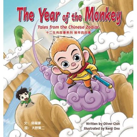 Tales from the Chinese Zodiac: The Year of the Monkey (Hardcover) - Monkey Chinese