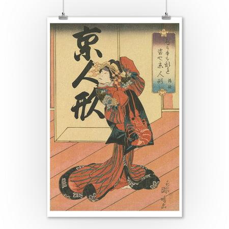 The Actor Arashi Rikaki II in the Role of Kyoningyo - Masterpiece Classic - Artist: Kuniharu c. 1853 (9x12 Art Print, Wall Decor Travel - 1853 Print