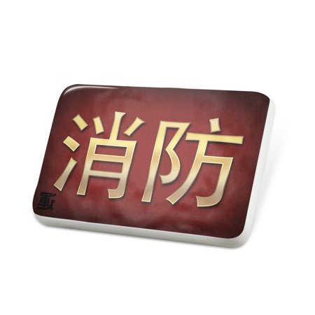 Porcelein Pin Fire Chinese characters, letter red / yellow Lapel Badge – - Fire Department Badges And Pins