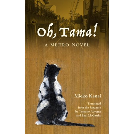 Dca Collections - Oh, Tama!: A Mejiro Novel (Paperback)