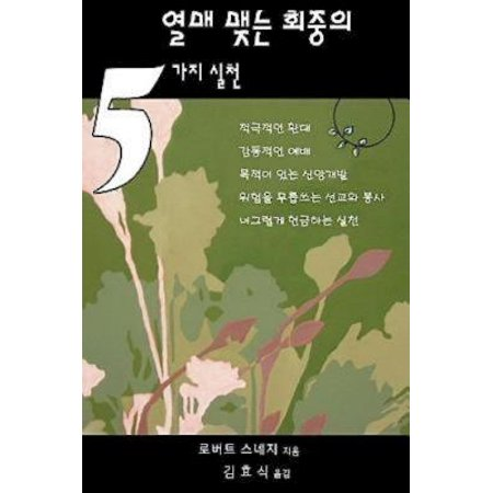 Five Practices of Fruitful Congregations (Korean