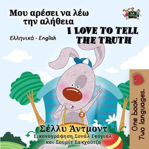 Μου αρέσει να λέω την αλήθεια I Love to Tell the Truth (Bilingual Greek) - eBook