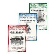 在黑暗中說的鬼故事【毛骨悚然插畫版】(全套3冊不分售) - eBook