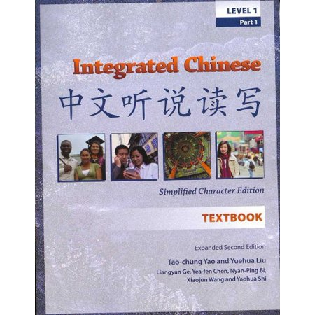 Integrated Chinese: Level 1, Part 1 Simplified Character Edition (Integrated Chinese Level 1 Part 2 Audio)