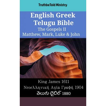 English Greek Telugu Bible - The Gospels II - Matthew, Mark, Luke & John - (All The Best Telugu)