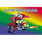 Bentley Global Arts PDX382192SMALL Japanese Superhero On Motorcycle Poster Print by Unknown, 12 x 18 - Small