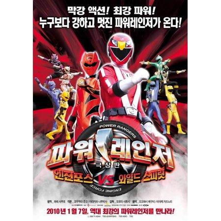 Power Rangers Zeo vs. the Machine Empire (1996) 11x17 Movie Poster