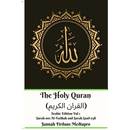 The Holy Quran (القران الكريم) Arabic Edition Vol 1 Surah 001 Al-Fatihah and Surah 038 Saad (Saad Al Ghamdi Quran Recitation With Urdu Translation)