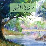 كتاب صوتي ما وراء النهر د. طه حسين - Audiobook