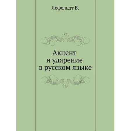 Accent and Stress-Mark in Russian (Strass Accents)