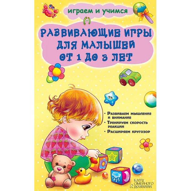 Развивающие игры для малышей от 1 до 3 лет (Razvivajushhie igry dlja malyshej ot 1 do 3 let) - eBook