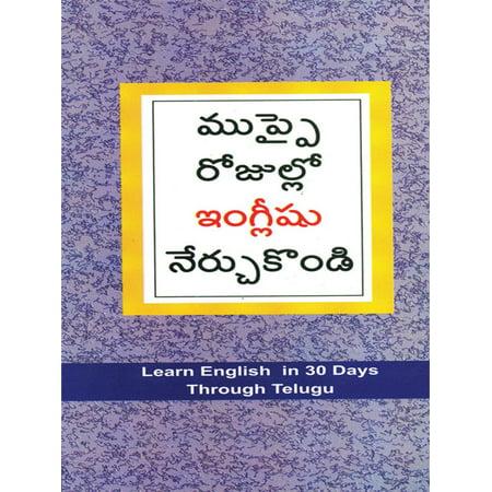 Learn English In 30 Days Through Telugu - eBook (Learn English In 30 Days Through Telugu)
