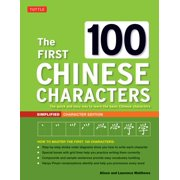 The First 100 Chinese Characters: Simplified Character Edition : (HSK Level 1) The Quick and Easy Way to Learn the Basic Chinese Characters