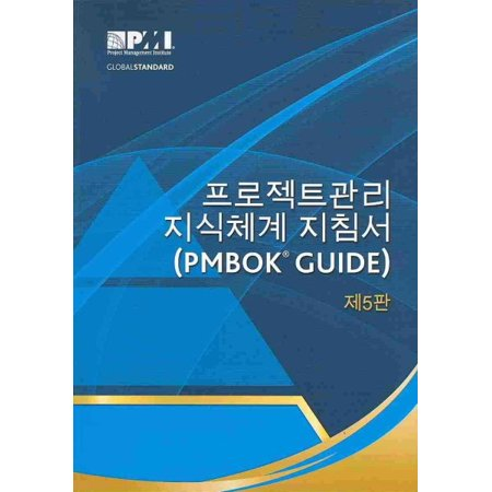 Peulojekteu Gwanli Jisikchegye Jichimseo  Pmbok  Guide  Je Ohpan  A Guide To The Project Management Body Of Knowledge  Pmbok  Guide  Fifth Edition  Korean Edition