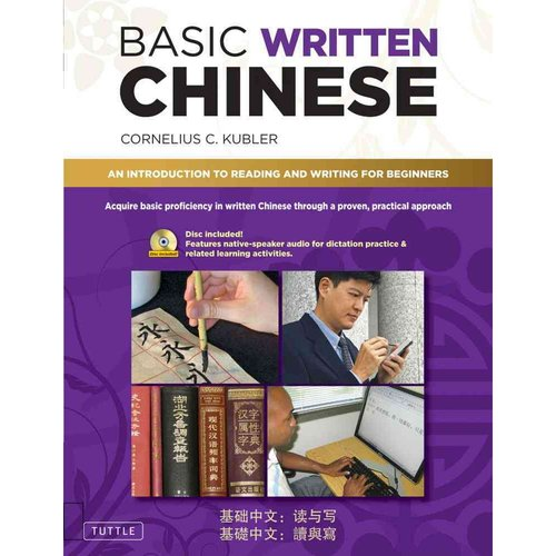 Basic Written Chinese: Move from Complete Beginner Level to Basic Proficiency