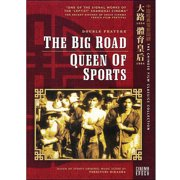 The Big Road   Queen Of Sports by KOCH Entertainment