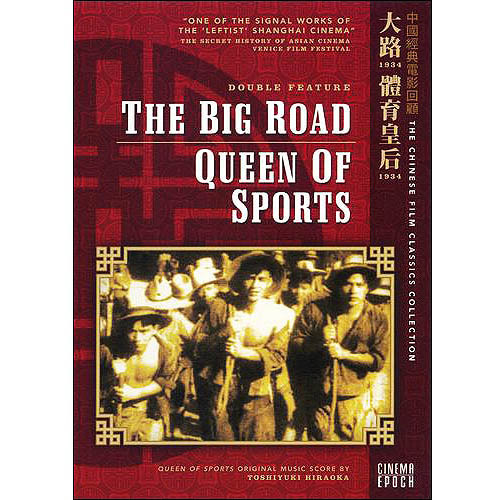The Big Road / Queen Of  Sports
