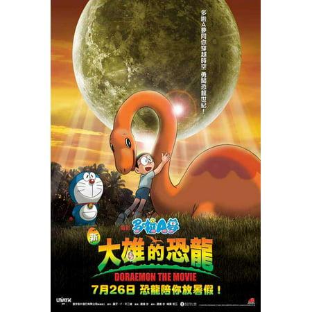 Doraemon: Nobita's Dinosaur POSTER Movie (27x40) - Doraemon De Halloween
