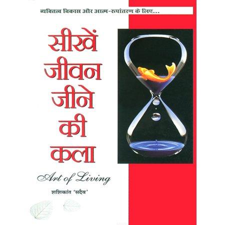 Sikhen Jeevan Jeene Ki Kala - eBook (Hume Aur Jeene Ki Chahat Na Hoti)