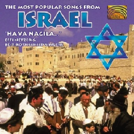 THE MOST POPULAR SONGS FROM ISRAEL: HAVA NAGILA (Best Version Of Hava Nagila For Wedding)
