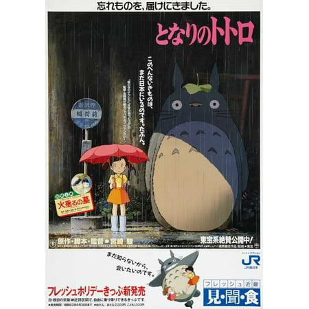 My Neighbor Totoro (1988) 27x40 Movie Poster (Japanese)