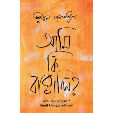 Ami KI Bangali?