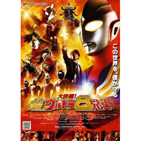 Japanese Movie Poster - Ultraman: The Movie 11x17 Movie Poster (Japanese)