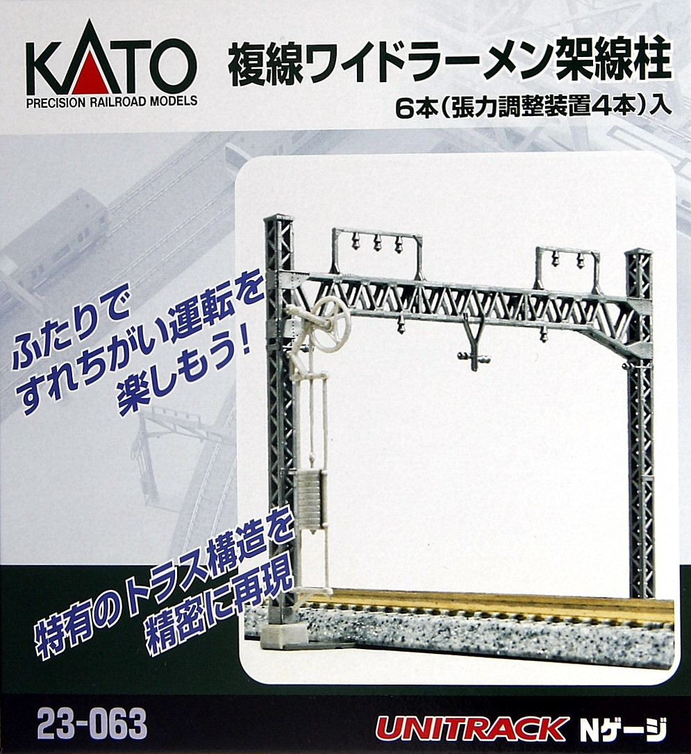 Kato 23-063 N Double Track Warren Trussed Catenary Poles/6pc
