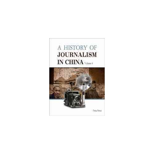 A History of Journalism in China (Volume 4)