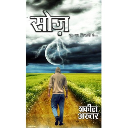 Soz Kuch Pal Zindgi Ke - eBook (Mohammad Irfan Pal Pal Dil Ke Paas)