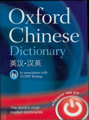 Oxford Chinese Dictionary: English-chinese   Chinese-english by