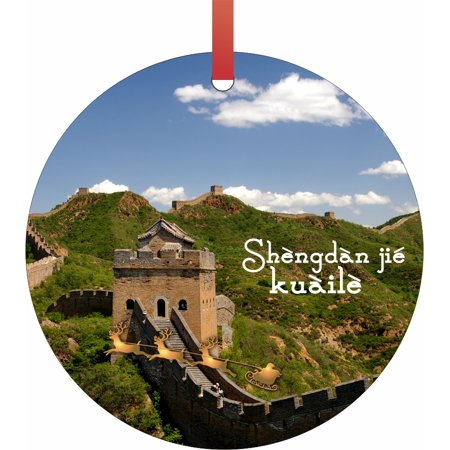 Santa and Sleigh Riding Over the Great Wall of China - Shengdan jie kuaile TM - Double-Sided Round-Shaped Flat Aluminum Christmas Holiday Hanging Ornament with a Red Satin Ribbon. Made in the USA!