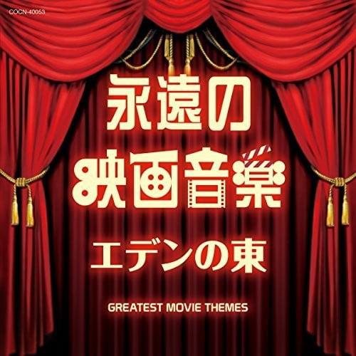 Eien No Eiga Ongaku Eden No Higashi / O.S.T. - Eien No Eiga Ongaku Eden No Higashi / O.S.T. [CD]