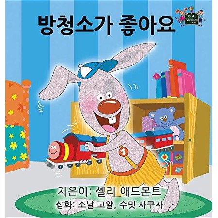 I Love to Keep My Room Clean: Korean Edition - image 1 of 1