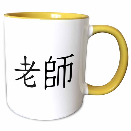 3dRose Teacher in Traditional Chinese symbols - black and white Asian China kanji characters - school gift - Two Tone Yellow Mug, 11-ounce Black And White China