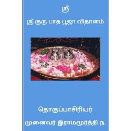 Sree Gurupadapuja: Sree Guru Paada Pooja Vidhaanam