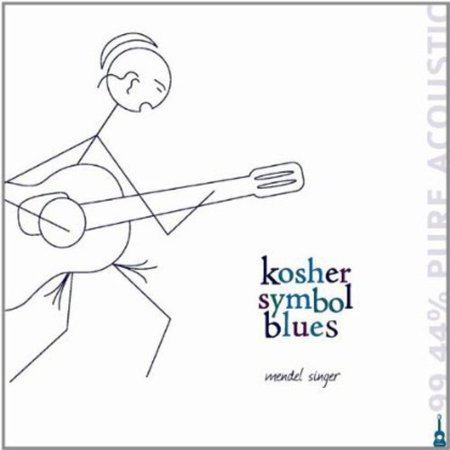 Kosher Symbol Blues Walmart